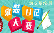 2015家装日记大赛