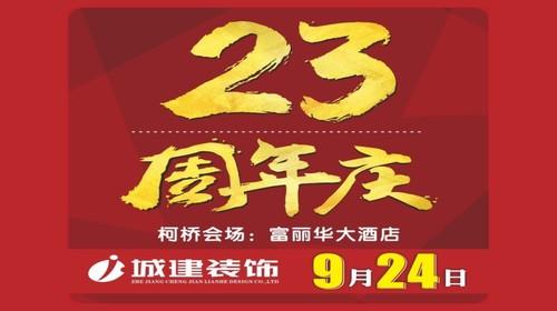 城建装饰23周年庆