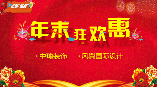 中瑜装饰-年末狂欢惠