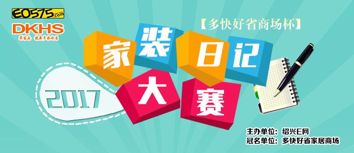 【多快好省商场杯】2017绍兴E网家装日记大赛开始了,万元奖品等你领取!!