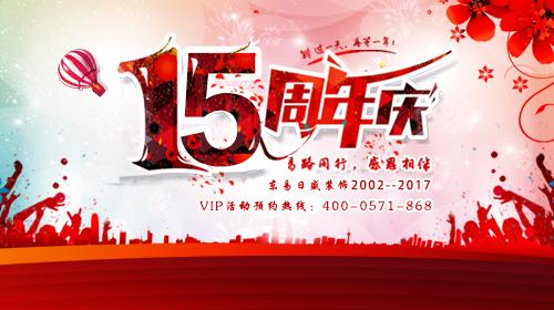 东易日盛装饰15周年庆典,诚邀您的参加!
