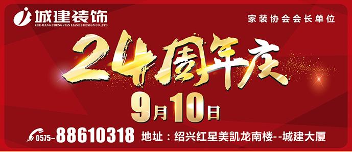9月10日,城建装饰24周年庆,品质先,方敢天下先