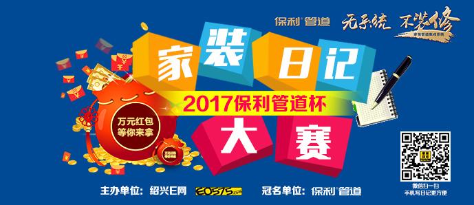 【2017保利管道杯】绍兴E网家装日记大赛开始了,万元奖品等你领取!!