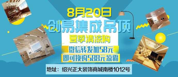 装修建材找小胡#8月20日创易集成吊顶夏季清凉购