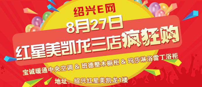 8月27日绍兴E网红星美凯龙三店试营业