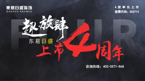 东易日盛邀您见证品牌上市四周年庆典!