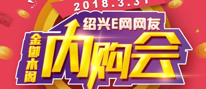 3月31日金御木阁绍兴E网网友内购会