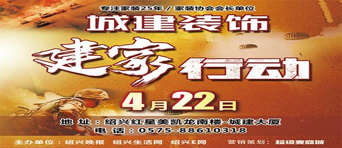 4月22日,绍兴城建装饰 【建家行动】,用心设计,用爱筑家!