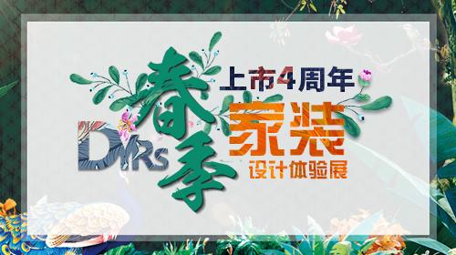 东易日盛上市四周年-春季家装设计体验展