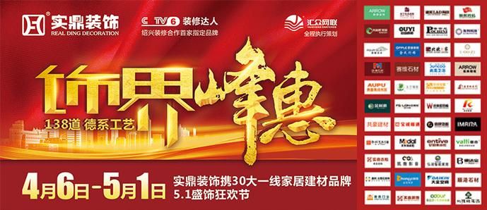4月6日-5月1日,实鼎装饰【饰界峰惠】,138道德系工艺造就金钻工程品质!