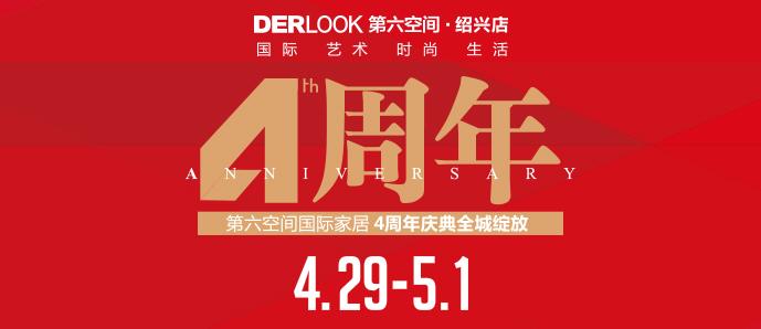 4月29日-5月1日,绍兴第六空间4周年庆典,百大严选家居品牌狂欢购!!!!