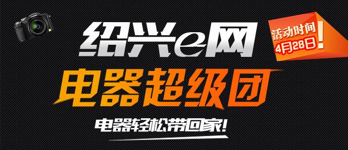 绍兴E网品牌栏目:【电器超级团】第16期,4.28晚相约五星电器,给你满意价