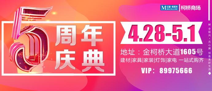 4.28-5.1,红星美凯龙柯桥商场5周年庆典,建材家具灯饰家电一站式购齐