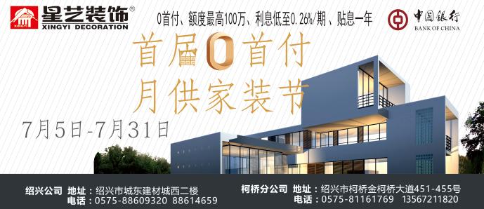7月5日-7月31日,星艺装饰联合中国银行首届0首付月供家装节