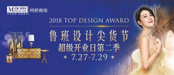 柯桥红星美凯龙7.27—7.29鲁班设计尖货节 超级开业日第二季!